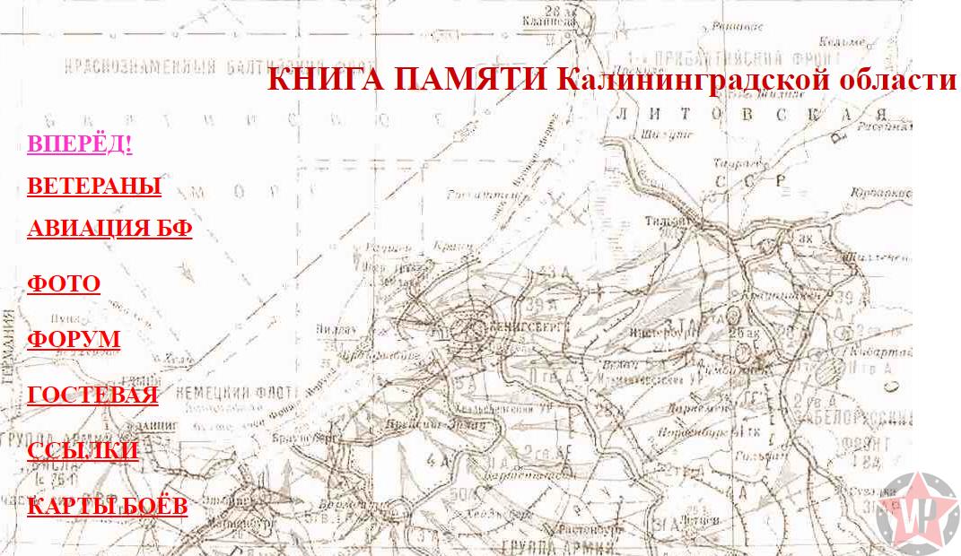 """Книга Памяти"" Калининградской области"