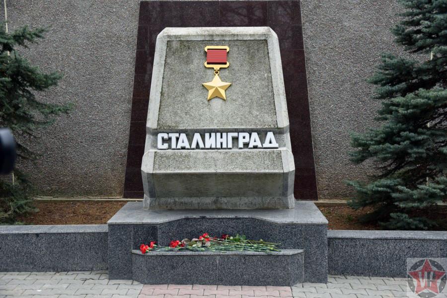 Сталинград город-герой