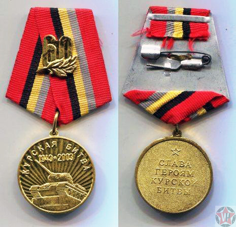 Награда «За участие в Курской битве»