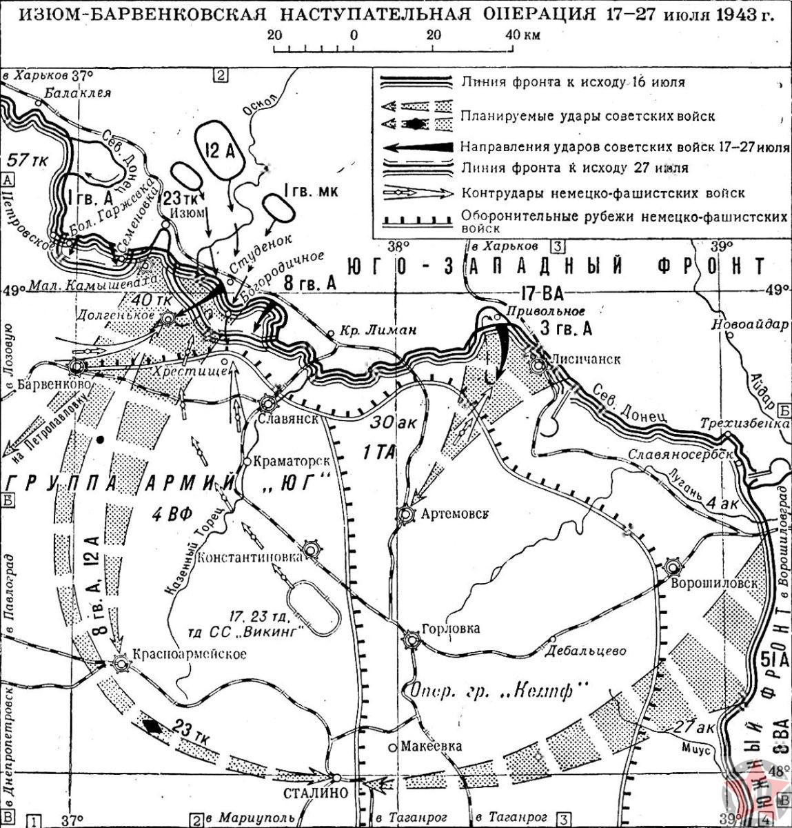 Изюм-Барвенковская наступательная операция
