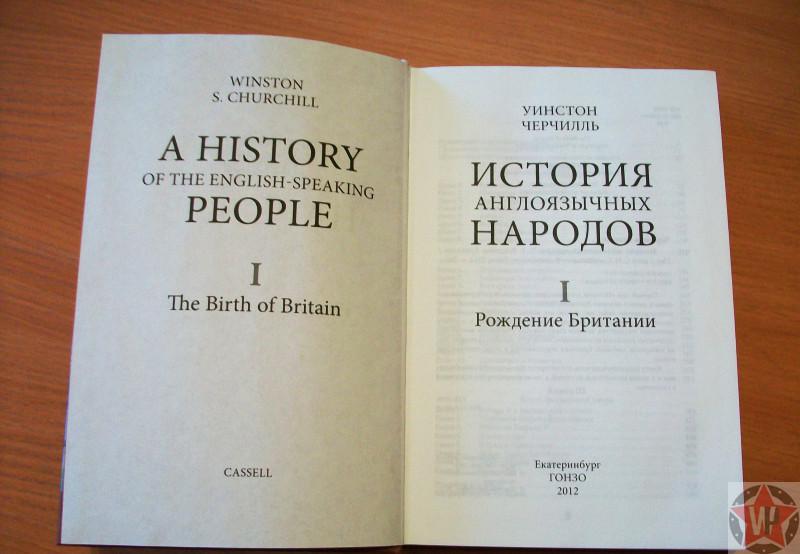 Книга Уинстона Черчилля «История англоязычных народов»