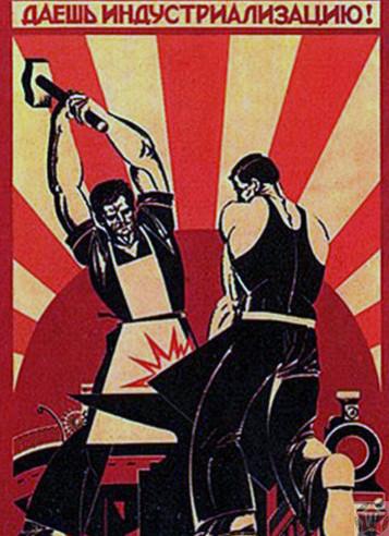 "Плакат ""Даешь индустриализацию"""
