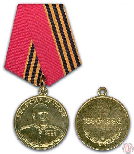 медаль Георгия Жукова.