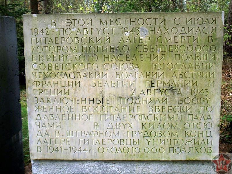Мемориальная доска при входе в Треблинку (есть также по-польски и по-немецки).