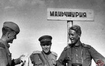 Советско-японская война: боевые действия на Дальнем Востоке