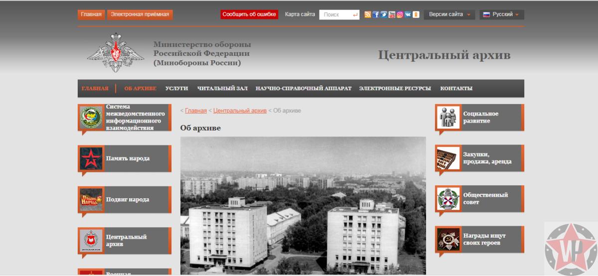 Страница официального архива Министерства обороны РФ