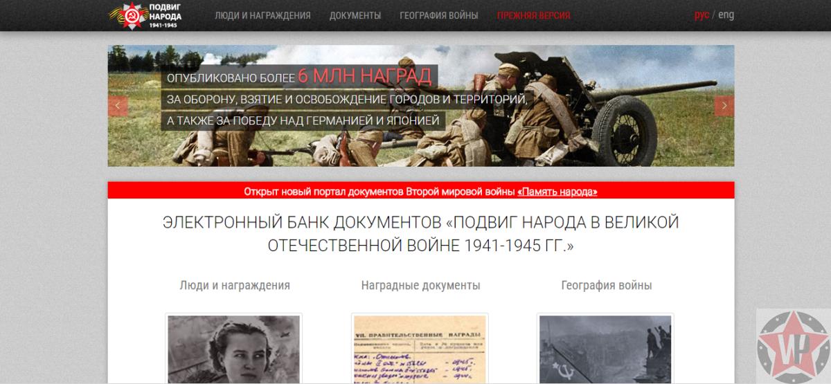 """Главная страница сайта """"Подвиг народа"""""""