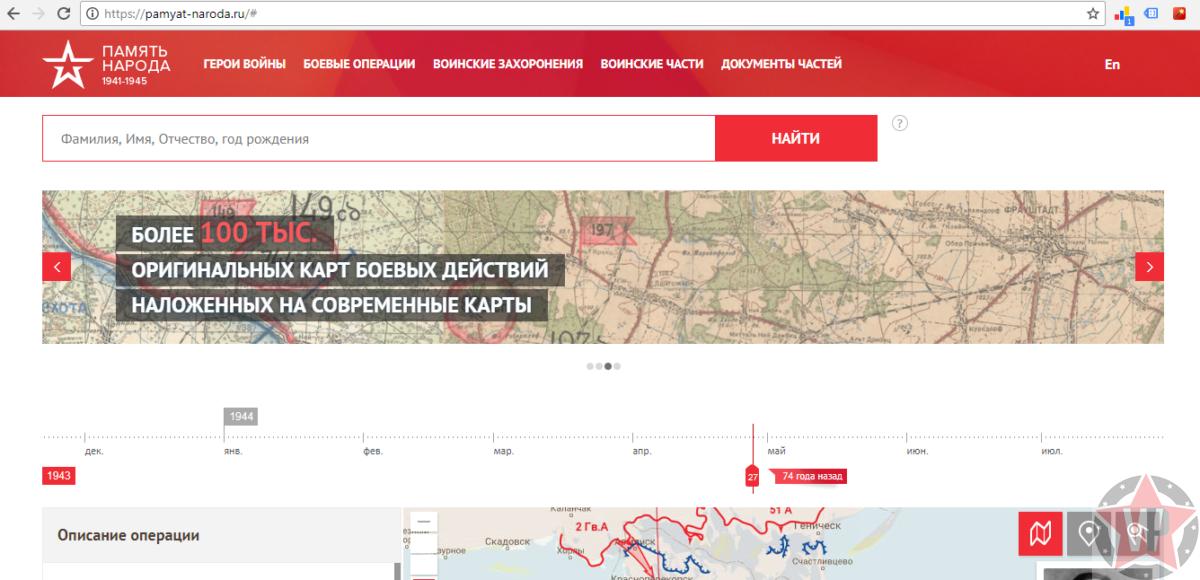 """Главная страница сайта """"Память народа"""""""