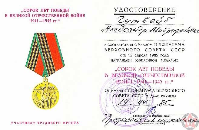 Юбилейная награда на 40-летие Великой Победы