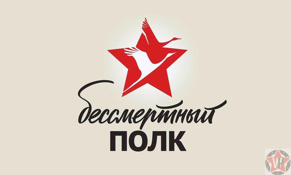 """Логотип """"Бессмертного полка"""" - журавль"""