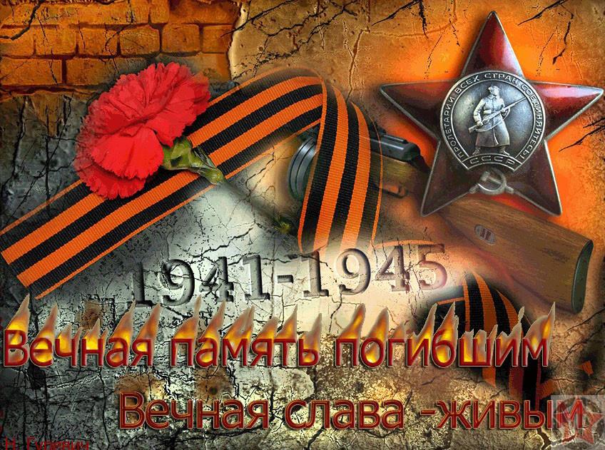 Вечная память погибшим. Вечная слава - живым!
