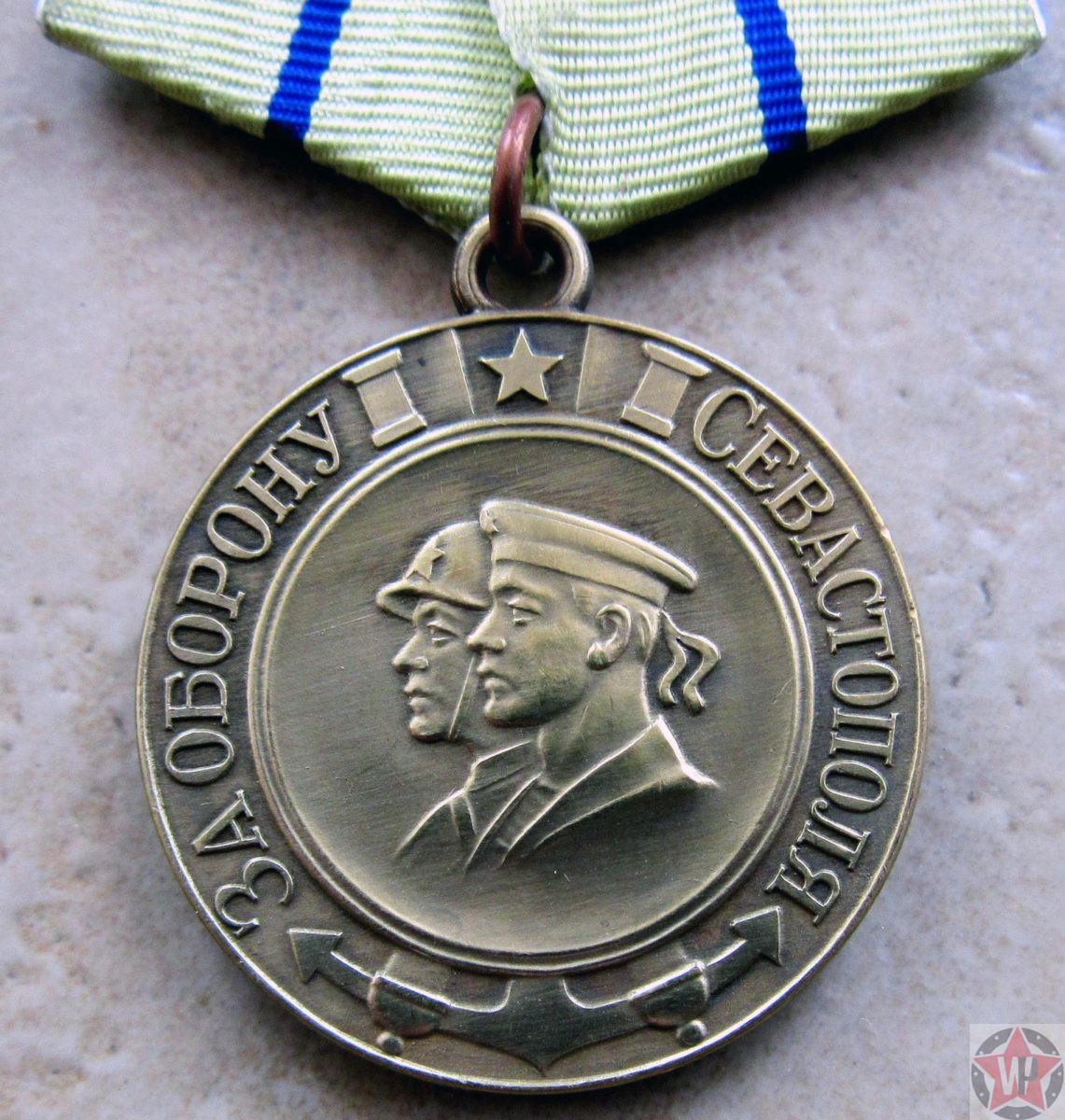 медаль «За Оборону Севастополя».