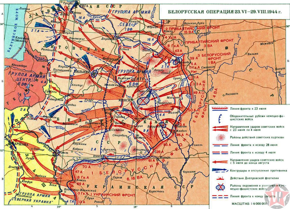 """Карта """"Белорусской операции 1944 года"""""""