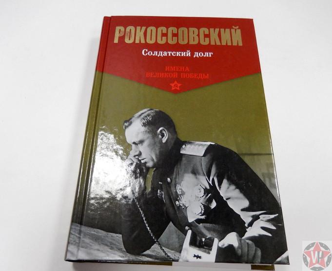 """Константин Рокоссовский """"Солдатский долг"""""""