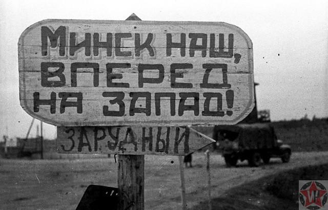 """Минск наш, вперед на запад!"""