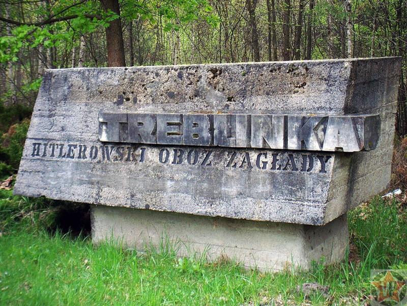 Концлагерь Треблинка - гитлеровский лагерь уничтожения.